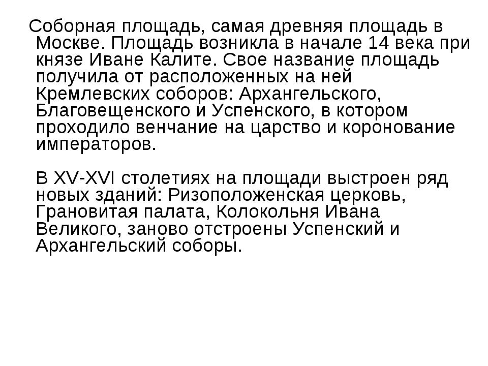 Соборная площадь, самая древняя площадь в Москве. Площадь возникла в начале...