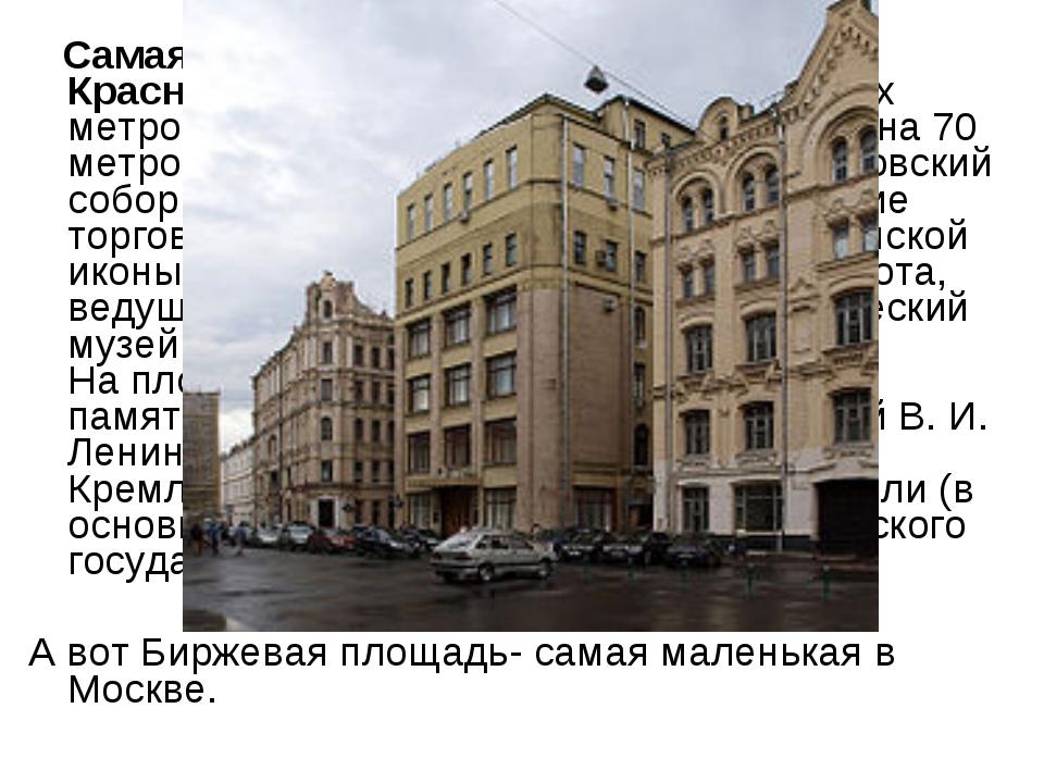 Самая большая площадь Москвы — Красная.Её площадь 75 тысяч квадратных метро...