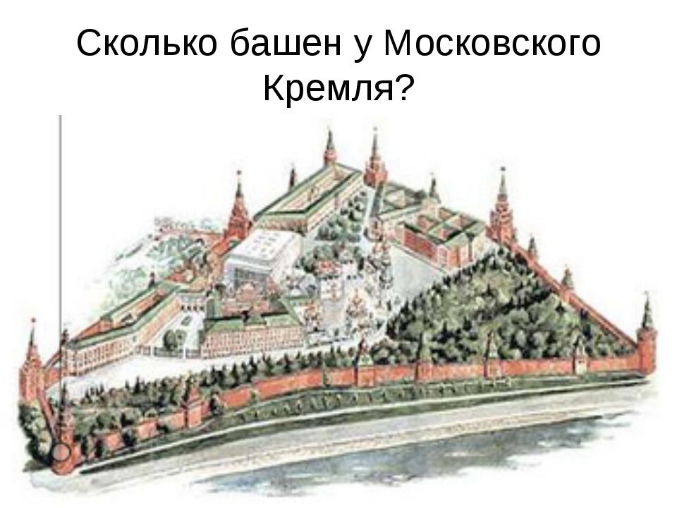 Сколько башен у Московского Кремля? 8 20 башен 18 10 башен 37 5 башен