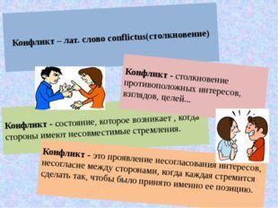 Конфликт – лат. слово conflictus(столкновение) Конфликт - состояние, которое