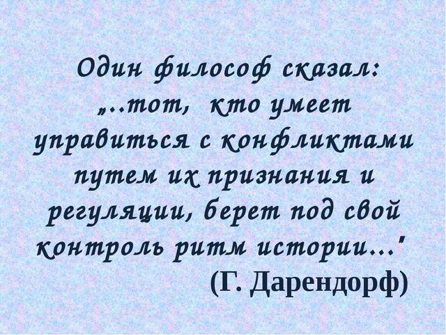 """Один философ сказал: """"..тот, кто умеет управиться с конфликтами путем их при..."""