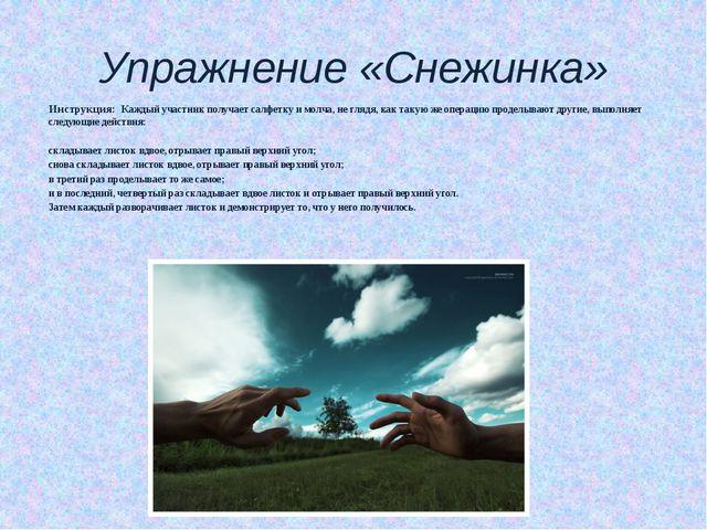 Упражнение «Снежинка» Инструкция: Каждый участник получает салфетку и молча,...
