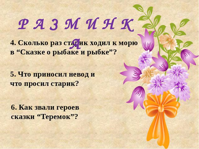 """6. Как звали героев сказки """"Теремок""""? 5. Что приносил невод и что просил ста..."""