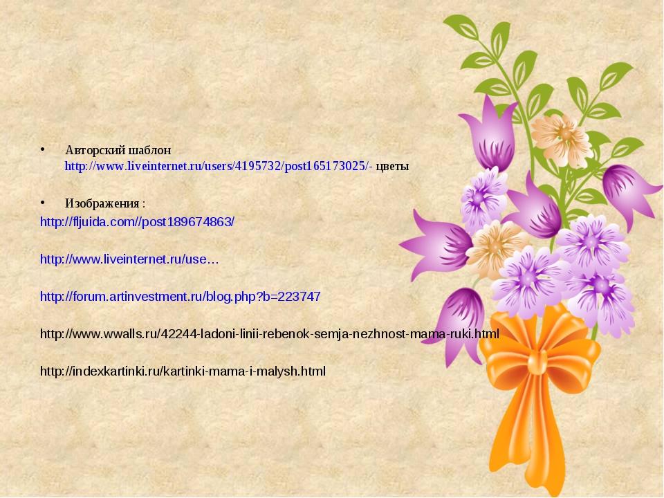 Авторский шаблон http://www.liveinternet.ru/users/4195732/post165173025/- цве...