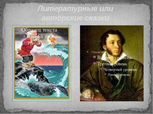 Литературные или авторские сказки