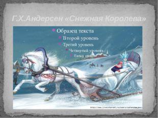 Г.Х.Андерсен «Снежная Королева»
