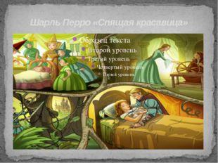 Шарль Перро «Спящая красавица»
