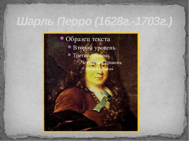 Шарль Перро (1628г.-1703г.)