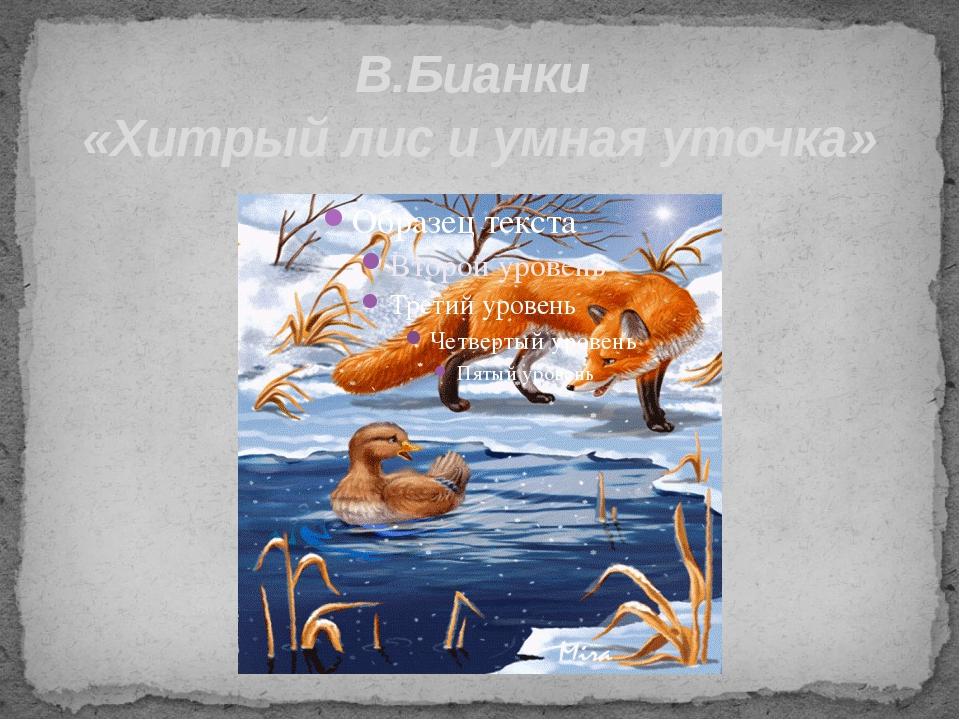 В.Бианки «Хитрый лис и умная уточка»