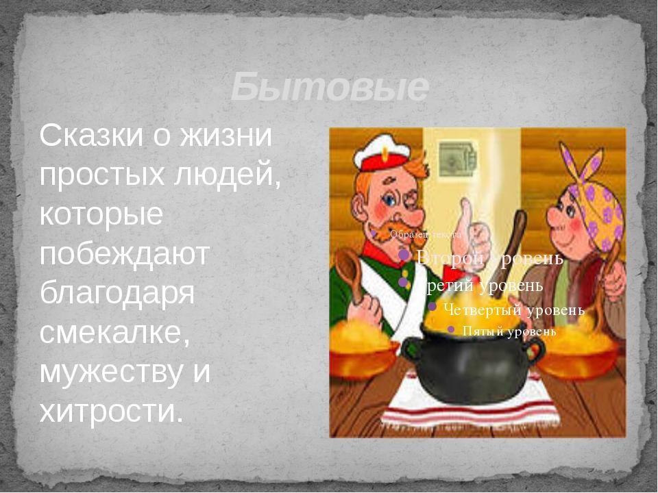 Бытовые Сказки о жизни простых людей, которые побеждают благодаря смекалке, м...
