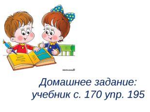 Домашнее задание: учебник с. 170 упр. 195