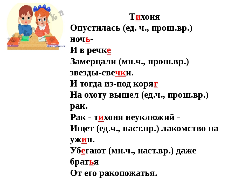 Тихоня Опустилась (ед. ч., прош.вр.) ночь- И в речке Замерцали (мн.ч., прош....