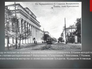В 1965 году он поступает на отделение журналистики Казанского университета. В