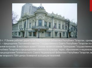 В 1986-2000 гг. Р.Валеев работает директором Национальной библиотеки Республи