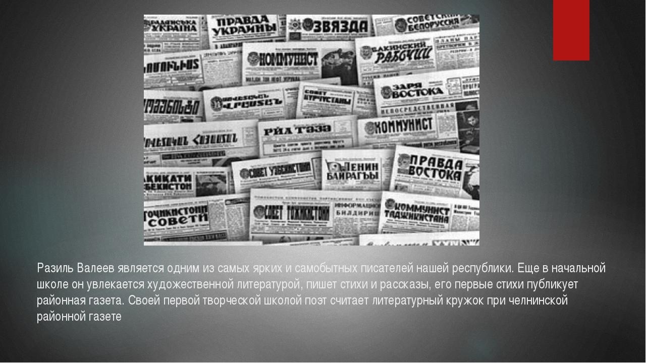 Разиль Валеев является одним из самых ярких и самобытных писателей нашей респ...