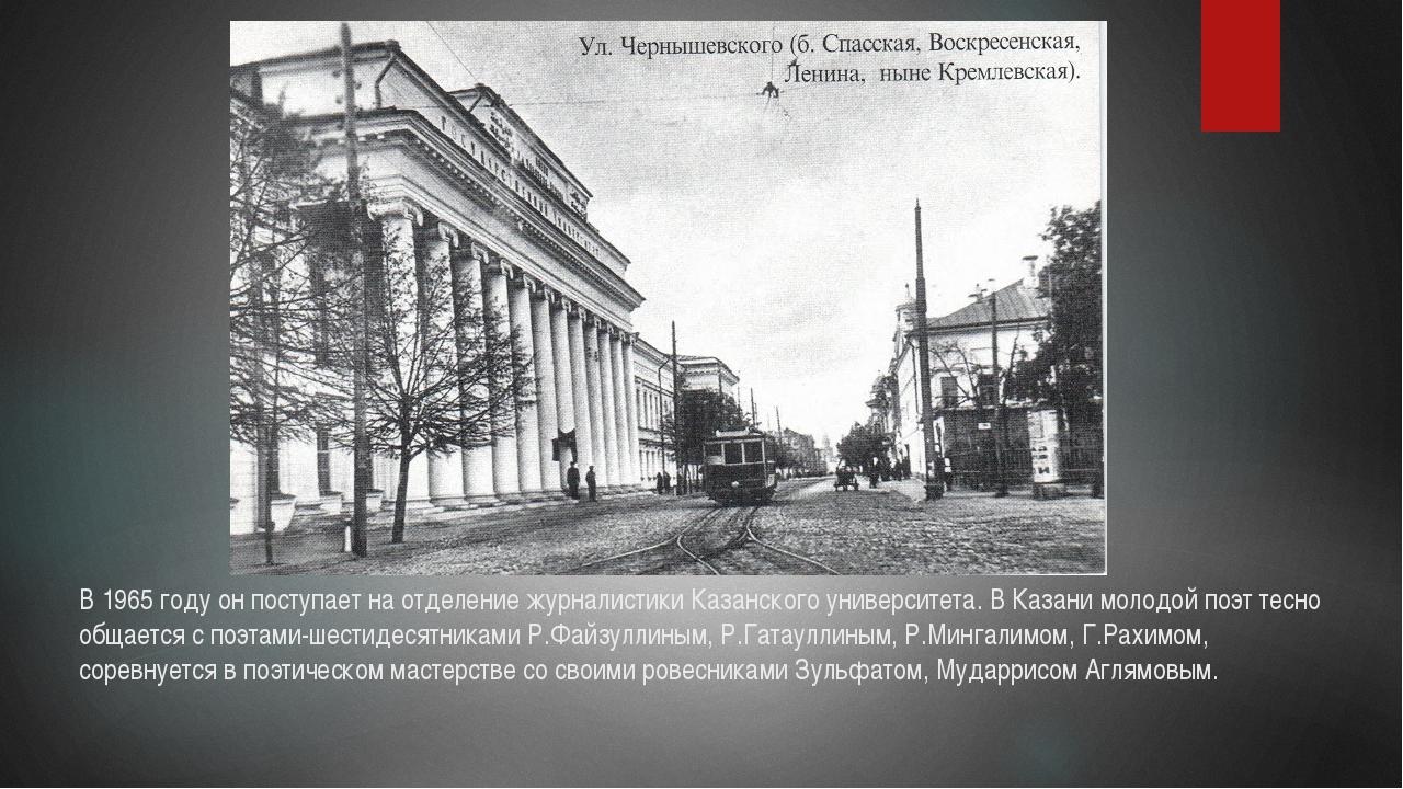 В 1965 году он поступает на отделение журналистики Казанского университета. В...