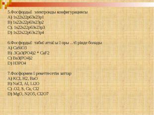 Жауаптары: 1.С 6.В 11. А 2.В 7.С 12.Д 3.А 8.В 13.А 4.Д 9 А 14.С 5.С 10.С 15.А