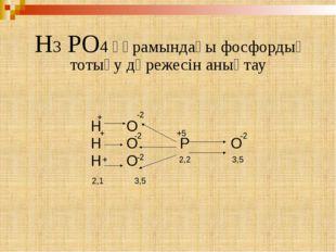 H3 PO4 құрамындағы фосфордың тотығу дәрежесін анықтау Н О Н О Р О Н О -2 3,5