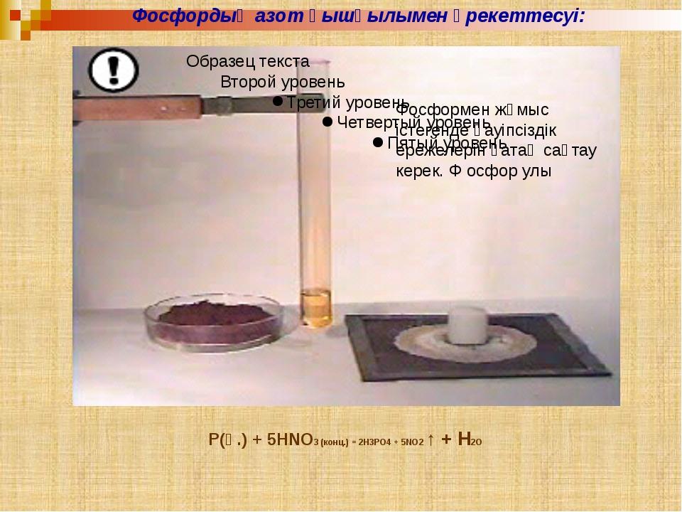 Фосфор оксидінің сумен әрекеттесуі: Р2 О5 + 3H2O = 2 H3PO4