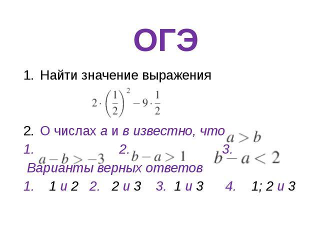 ОГЭ Найти значение выражения О числах а и в известно, что 1. 2. 3. Варианты в...