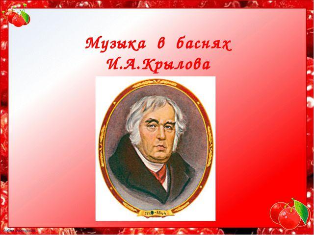 Музыка в баснях И.А.Крылова