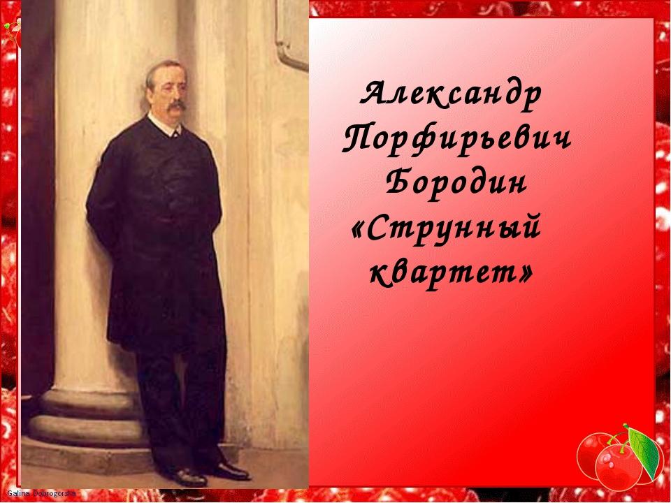 Александр Порфирьевич Бородин «Струнный квартет»