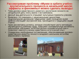 Рассматривая проблему «Музеи в орбите учебно-воспитательного процесса в начал