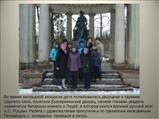 Во время загородной экскурсии дети полюбовались дворцами и парками Царского с