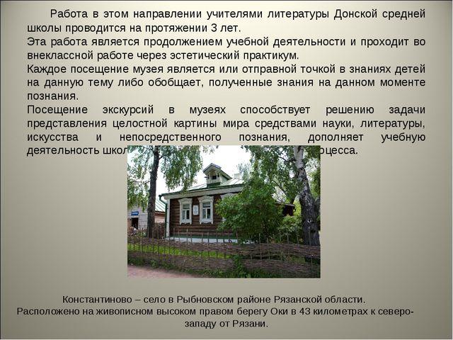 Работа в этом направлении учителями литературы Донской средней школы провод...