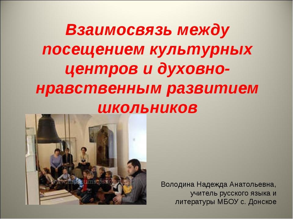 Взаимосвязь между посещением культурных центров и духовно-нравственным развит...