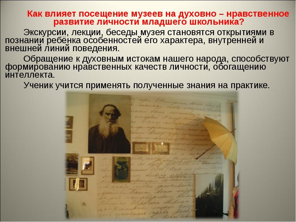 Как влияет посещение музеев на духовно – нравственное развитие личности мла...