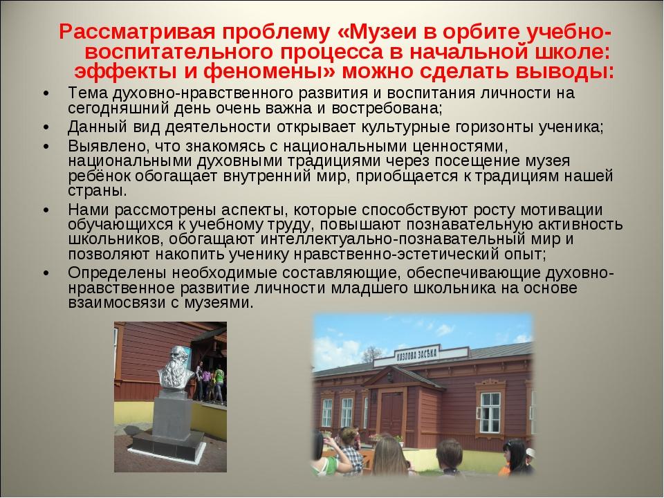 Рассматривая проблему «Музеи в орбите учебно-воспитательного процесса в начал...