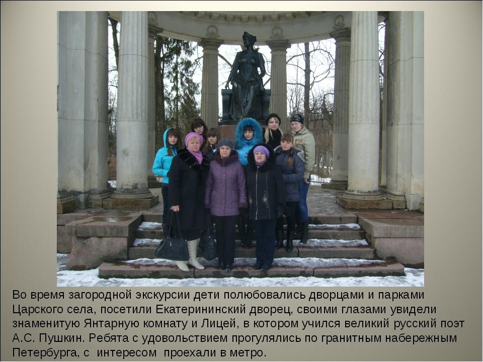 Во время загородной экскурсии дети полюбовались дворцами и парками Царского с...