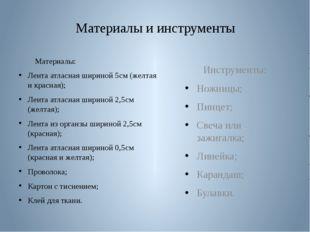 Материалы и инструменты Материалы: Лента атласная шириной 5см (желтая и красн