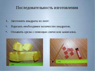 Последовательность изготовления Заготовить квадраты из лент: Нарезать необход