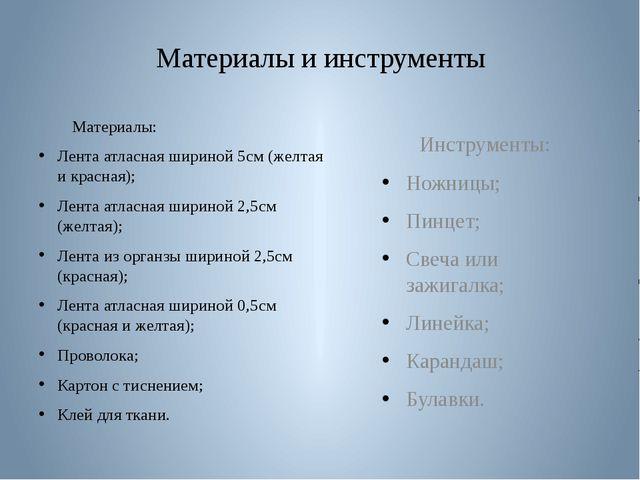 Материалы и инструменты Материалы: Лента атласная шириной 5см (желтая и красн...