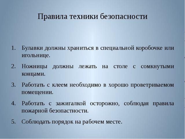 Правила техники безопасности Булавки должны храниться в специальной коробочке...