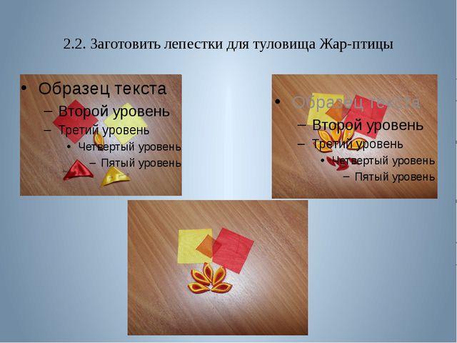 2.2. Заготовить лепестки для туловища Жар-птицы