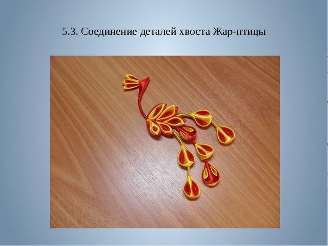 5.3. Соединение деталей хвоста Жар-птицы
