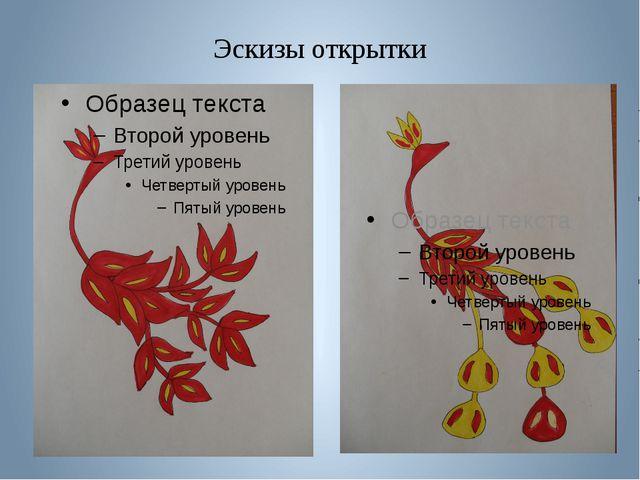 Эскизы открытки