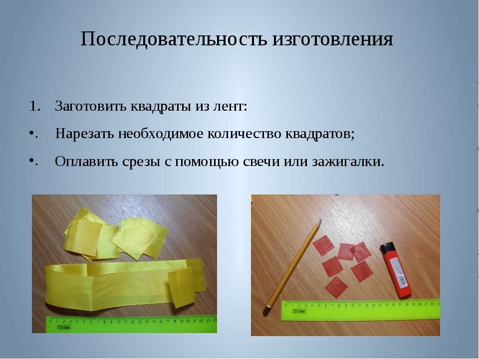 Последовательность изготовления Заготовить квадраты из лент: Нарезать необход...