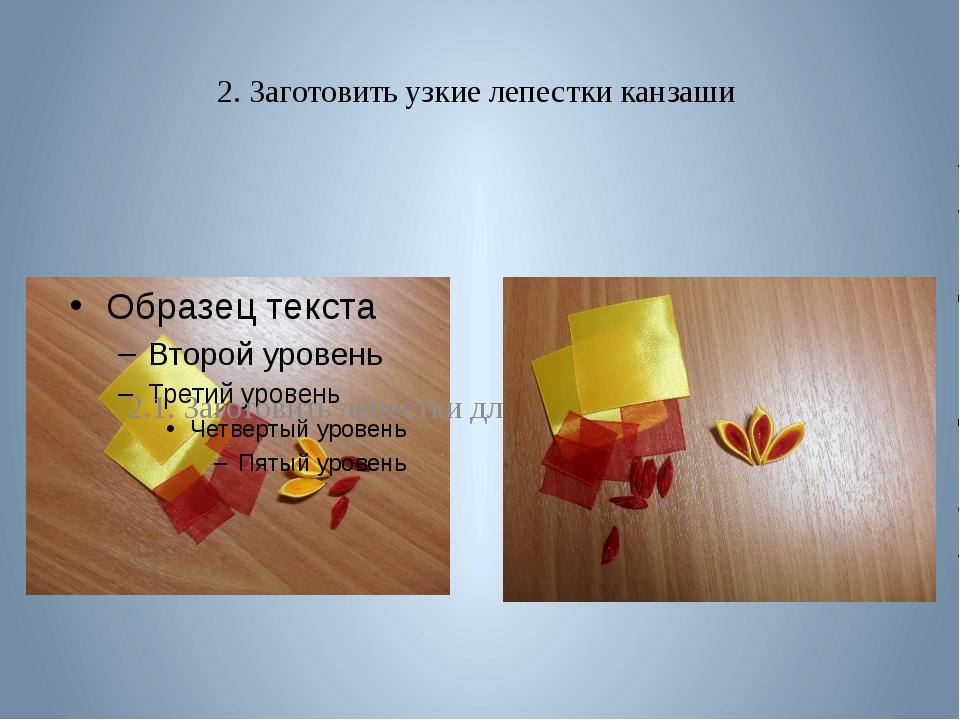 2. Заготовить узкие лепестки канзаши 2.1. Заготовить лепестки для головы Жар-...