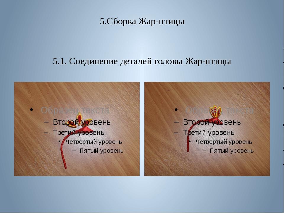 5.Сборка Жар-птицы 5.1. Соединение деталей головы Жар-птицы