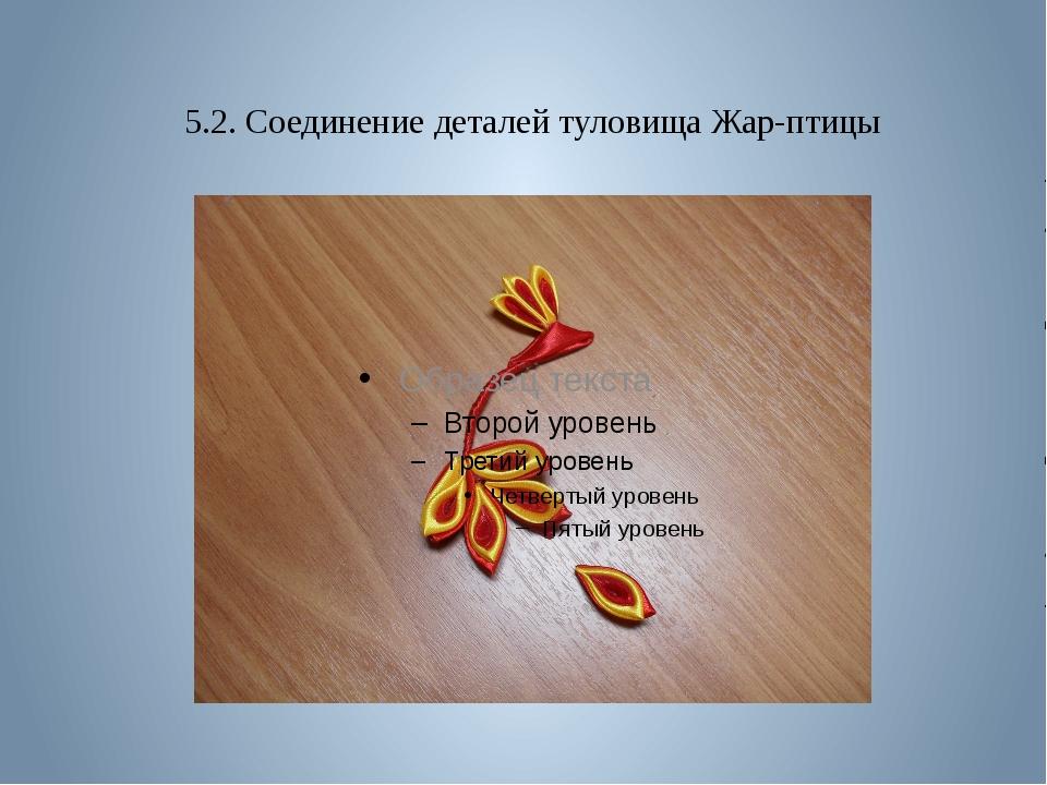 5.2. Соединение деталей туловища Жар-птицы