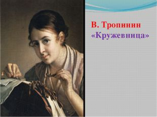В. Тропинин «Кружевница»