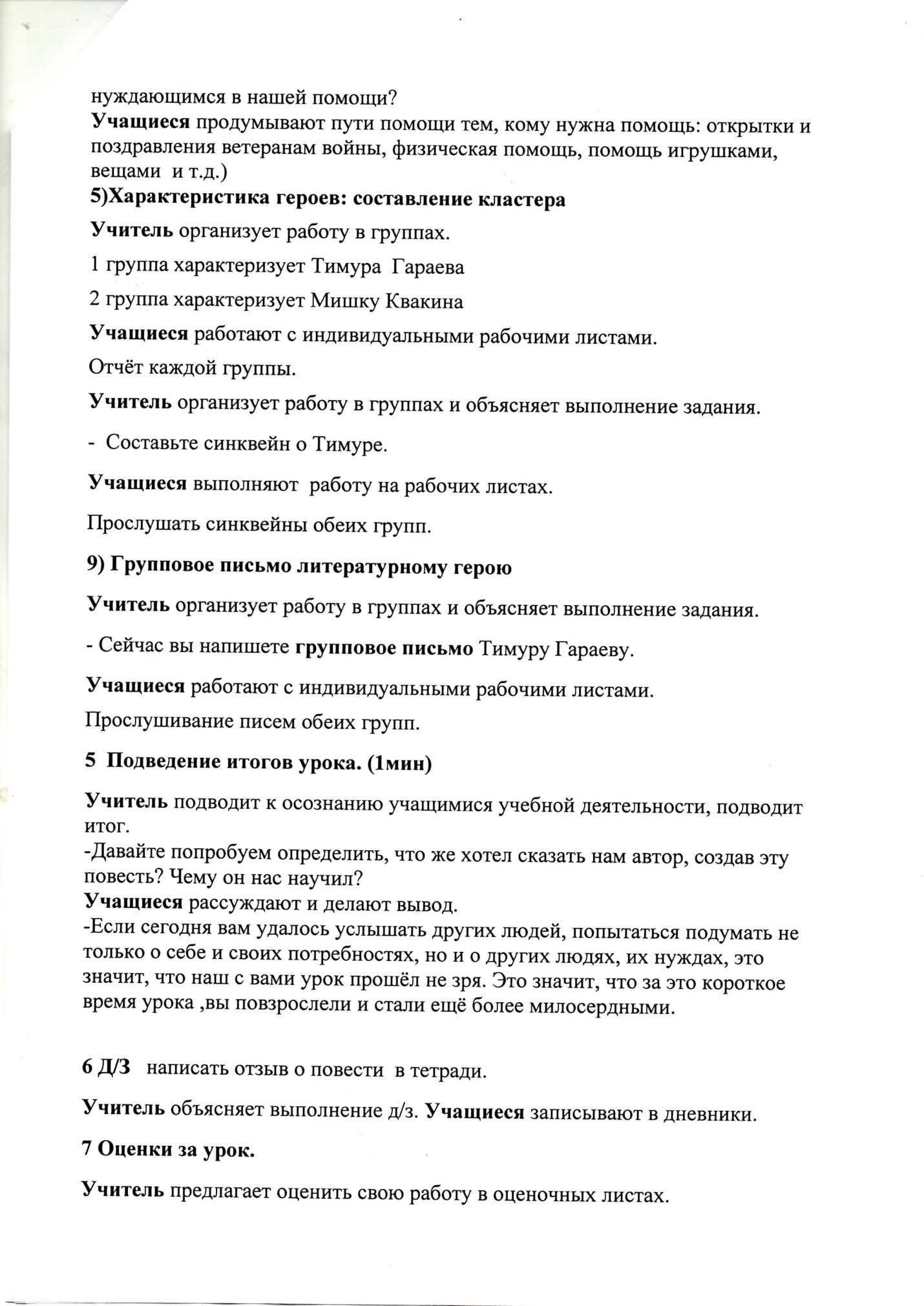 C:\Users\вова\Desktop\сертификаты\img023 (4).jpg