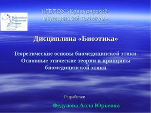 КГБПОУ «Красноярский медицинский техникум» Дисциплина «Биоэтика» Теоретическ
