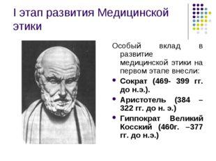 I этап развития Медицинской этики Особый вклад в развитие медицинской этики н