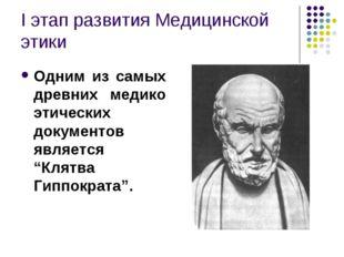 I этап развития Медицинской этики Одним из самых древних медико этических док