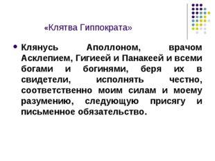 «Клятва Гиппократа» Клянусь Аполлоном, врачом Асклепием, Гигиеей и Панакеей